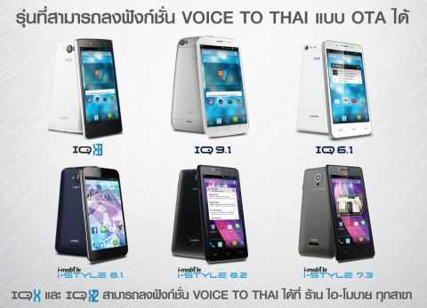 voice-to-thai-December2.jpg
