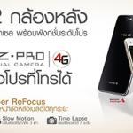 ใหม่! i-mobile IQZ PRo กล้องโปรที่โทรได้