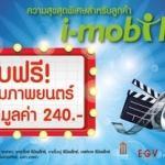 สมาชิก i-mobile i-club กดรับสิทธิ์ (Code Coupon) รับฟรีบัตรชมภาพยนตร์ 1 ที่นั่ง