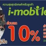 สมาชิก i-mobile i-club ลด 10% คอร์สเรียนกาแฟ, ขนมปัง, นมสด ที่ บ้านอาชีพกู๋เล็ก