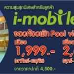 สมาชิก i-mobile i-club ลดห้อง Pool View เหลือเพียง 1,999 บาท หรือ 2,699 บาท ที่ The Hideaway Resort