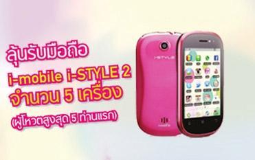 ประกาศรายชื่อร่วมผู้โหวต Miss i-mobile Popular Vote สูงสุด