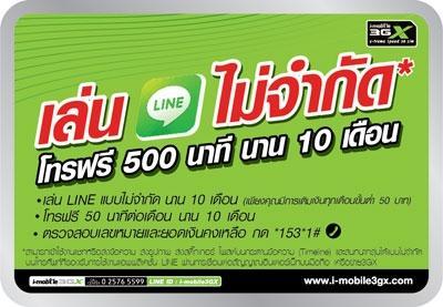 เล่น LINE ไม่จำกัด โทรฟรี 500นาที นาน 10เดือน