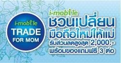 i-mobile ชวนเปลี่ยนมือถือใหม่ให้แม่ รับส่วนลดสูงสุด 2,000 บาท