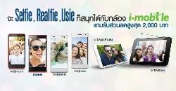 i-mobile ชวนเอามือถือ มาแลกเครื่องใหม่!! ส่วนลดสูงสุด 2,000 บาท