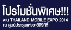 โปรโมชั่น i-mobile ภายในงาน Thailand Mobile Expo 2014