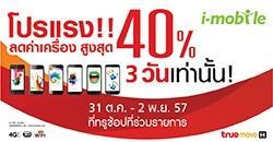 โปรแรง !!! ซื้อโทรศัพท์มือถือ i-mobile ลดราคาสูงสุด 40% ภายใน 3 วันนี้เท่านั้น