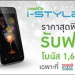 i-mobile ฉลองเทศกาลแห่งความสุขท้ายปีกับ i-style 216 ราคาพิเศษ !!