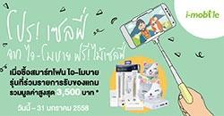 งานนี้ของแถมมาเต็ม!! ซื้อโทรศัพท์ i-mobile รุ่นที่ร่วมรายการ