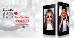 i-mobile Jumbo Pack รับโบนัสค่าโทรจาก HAPPY สูงสุด 4,000 บาท