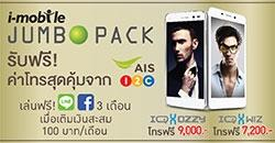 ซื้อ i-mobile วันนี้!! รับโบนัสค่าโทรฟรีจาก 12Call