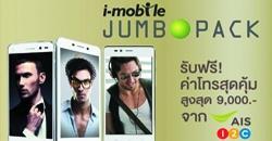 ซื้อ i-mobile รับโบนัสค่าโทรฟรีจาก 12Call สูงสุด 9,000 บาท