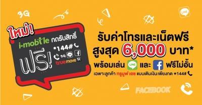 ลูกค้า i-mobile วันนี้!! รับสิทธิ์ค่าโทร-เน็ต ฟรีสูงสุด 6,000 บาท