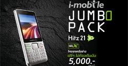 i-mobile JUMBO Pack โทรฟรี 5,000 บาท