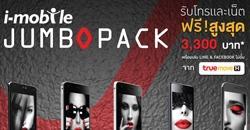 สุดคุ้ม!! ซื้อ i-mobile วันนี้ รับค่าโทร-เน็ต ฟรีสูงสุด 3,300 บาท