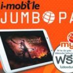 i-mobile JUMBO PACK MY ให้โทร เน็ต นาน 1 ปี ฟรีๆไม่ต้องเติมเงิน