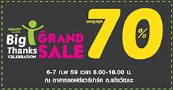 ห้ามพลาด! กับงาน Samart i-mobile Big Thanks Celebration and Grand Sale