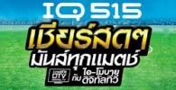 i-mobile  IQ 515 DTV เชียร์สดๆมันทุกแมตซ์