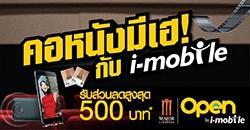 i-mobile i-Style 811 Entertainment phone จัดโปรโมชั่น คอหนังมีเฮ! กับ i-mobile