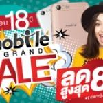 i-mobile Grand Sale ฉลองครบรอบ18 ปี ยอดขาย 38 ล้านเครื่อง ลดสูงสุด80%โปรโมชั่นผ่อน0%นาน18 เดือน