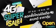 i-mobile 4G Super Sale ลดมากกว่า 70% พร้อมของแถมอีกมากมายมูลค่าสูงสุดถึง 2,690 บาท