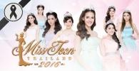 กลับมาอีกครั้งกับการโหวต Miss Teen Thailand 2016 เพื่อชิงตำแหน่ง Miss i-mobile Popular Vote