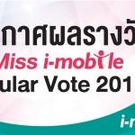ประกาศผล Miss i-mobile Popular Vote 2016