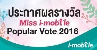 ประกาศผล Miss i-mobile Popular Vote 2016