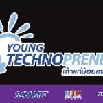 """โครงการ """"Young Technopreneur"""" ปี 2017 ค้นหานักธุรกิจด้าน  นวัตกรรม ยุค """"ไทยแลนด์ 4.0"""""""