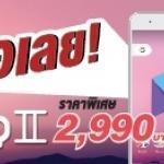ซื้อเลย!!! i-mobile IQ II ราคาพิเศษ 2,990 บาท