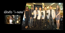 ไอ-โมบาย เปิดตัว i-note แท็บเล็ตแอนดรอยด์
