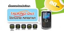 i-mobile talking Dict Show บัตรนักษารับส่วนลดสูงสุด