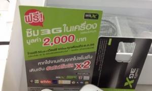 Review ไขข้อสงสัย sim i-mobile 3GX