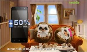 i-mobile IQ 5.3 แบตอึด เพิ่มความจุเป็น 3000 mAh