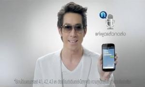 VOICE TO THAI พิมพ์ไทยด้วยเสียง