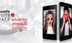 i-mobile Jumbo Pack รับโบนัสค่าโทรจาก HAPPY สุดคุ้ม พร้อมเล่น LINE & Facebook ฟรีแบบไม่อั้น
