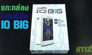 แกะกล่อง i-mobile IQ BIG แบตอึด 5000mAh 660 ชั่วโมง