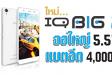 i-mobile IQ Big2 แบตอึด สะใจ