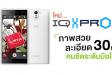 i-mobile IQX PRO2 กล้องชัด 30 ล้านพิกเซล