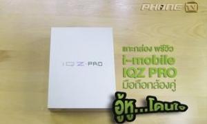 แกะกล่องพรีวิวการใช้งาน i-mobile IQ Z Pro สมาร์ทโฟนดีไซน์หรู สเปคเริ่ด โดดเด่นด้วยกล้องคู่สุดล้ำ