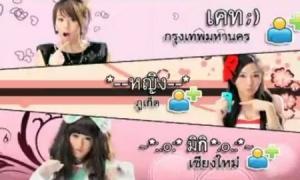 TVC imm chat แชตเทพ